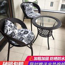 阳台(小)hu椅凳子客厅ch阳光房餐桌椅户型藤编(小)茶几家具