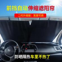 途马汽hu遮阳帘自动rd载防晒隔热遮阳挡前挡风玻璃隐藏式窗帘