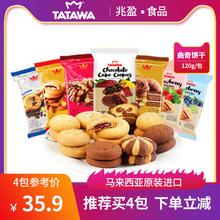 新日期huataward亚巧克力曲奇(小)熊饼干好吃办公室零食