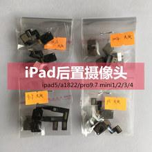 苹果ipad mini1/2/3/4相头hu17padrdir2 A1893 A