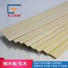 木板桐木板木片木条薄木板轻木片模型材hu15DIYrd模型可定制