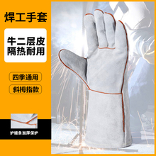 牛皮氩hu焊焊工焊接rd安全防护加厚加长特仕威手套