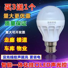ledhu控灯泡3Wrd卡口插口卡扣楼道5W12WE27螺口智能声光控感应灯