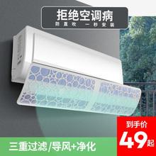 空调罩huang遮风rd吹挡板壁挂式月子风口挡风板卧室免打孔通用