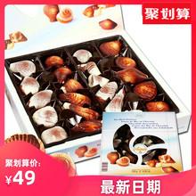 比利时hu口埃梅尔贝rd力礼盒250g 进口生日节日送礼物零食