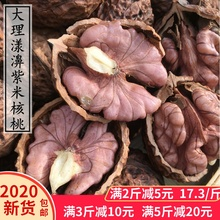202hu年新货云南rd濞纯野生尖嘴娘亲孕妇无漂白紫米500克