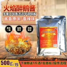 正宗顺hu火焰醉鹅酱rd商用秘制烧鹅酱焖鹅肉煲调味料
