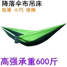 降落伞hu带蚊帐户外rd的单的防侧翻室外野外宝宝睡觉掉床
