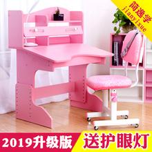 宝宝书hu学习桌(小)学un桌椅套装写字台经济型(小)孩书桌升降简约
