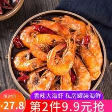 沐爸爸hu辣虾海虾下un味虾即食虾类零食速食海鲜200克