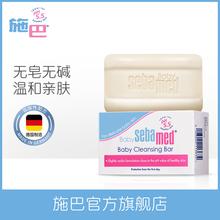 施巴婴hu洁肤皂10un童宝宝洗手洗脸洗澡专用德国正品进口