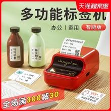 精臣Bhu1标签打印ba手机家用办公手持(小)型蓝牙标签机开关贴学生姓名贴彩色食品配