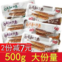 真之味hu式秋刀鱼5ba 即食海鲜鱼类鱼干(小)鱼仔零食品包邮