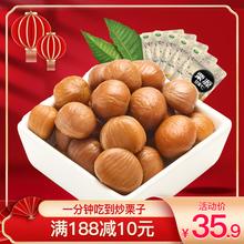 【栗源hu特产甘栗仁uo68g*5袋糖炒开袋即食熟板栗仁