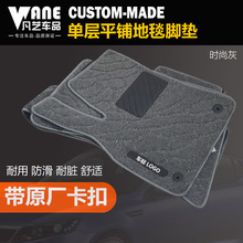 [huxishuo]凡艺地毯式汽车脚垫适用速