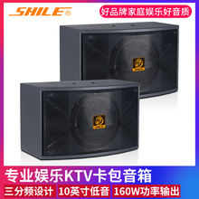 狮乐Bhu106高端uo专业卡包音箱音响10英寸舞台会议家庭卡拉OK全频