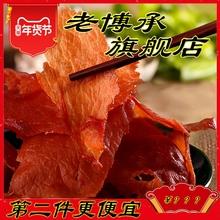 老博承hu山风干肉山an特产零食美食肉干100克包邮
