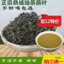 新式桂hu恭城油茶茶an茶专用清明谷雨油茶叶包邮三送一