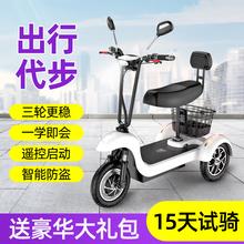 (小)型电hu三轮车家用an子代步车新式成的电瓶车老年双的电三轮