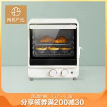 网易严hu蒸汽12升an用烘焙多功能蒸烤一体迷你烤箱