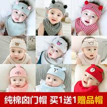 新生儿hv门帽夏季薄ec6-12月婴幼儿空顶帽宝宝护囟门帽