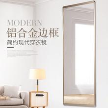 铝合金hv衣镜子 落dy家用服装店大镜子试衣镜宿舍壁挂可定制