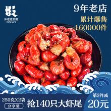 【买2hv20】沐爸vg(小)龙虾尾真空熟食口味虾大号龙虾尾500g