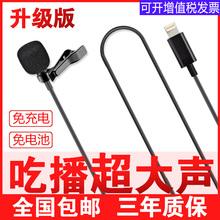 领夹式hw麦适用苹果aa卓快手吃播录音采访声控话筒专用麦克风