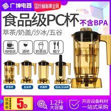 沙冰机hw用碎冰机榨kk萃茶杯奶盖杯冰沙杯奶昔豆浆奶茶店