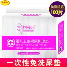 (小)布头hw儿隔尿垫 kk生儿成的护理垫防水 一次性纸尿片不可洗