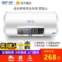 SAShx/先科电热ax家用节能扁桶圆桶带遥控即速热洗澡60升50L80