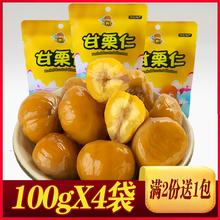 迁西甘hx仁4*10ax食熟仁无糖正宗新鲜糖炒(小)包装板栗整箱
