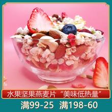 星锦仓水果坚hx早餐即食酸ax粒代餐懒的牛油果508g麦片
