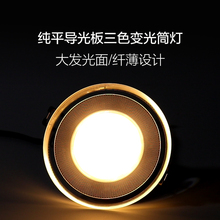 导光板hxed灯筒灯ax光洞灯3寸5W射灯嵌入式走廊玄关天花孔灯