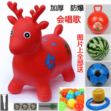 宝宝玩hx充气马跳跳ax马宝宝球(小)孩子充气玩具球羊角球1-6岁