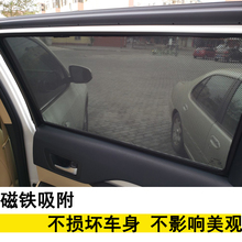 遮阳帘hx铁磁吸式纱kn防晒隔热遮光帘专车专用遮阳挡