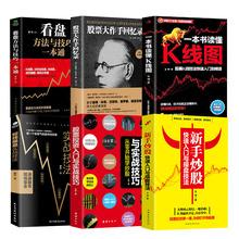 【正款hx6本】股票lk回忆录看盘K线图基础知识与技巧股票投资书籍从零开始学炒股