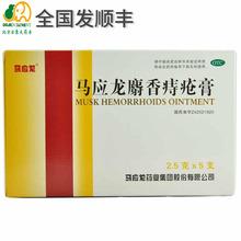 马应龙hx香2.5gnw痣疮膏成的肛门湿疹肛裂便血消肿中药