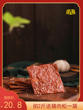 潮州强hx腊味中山老qw特产肉类零食鲜烤猪肉干原味