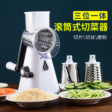 多功能hx菜神器土豆pf厨房神器切丝器切片机刨丝器滚筒擦丝器