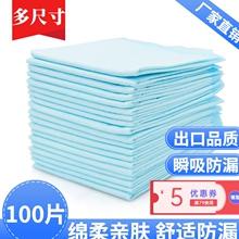 床垫简hx成的60护hg纸尿护垫老的隔男女尿片50片卧床病的尿垫