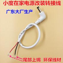 (小)度在hy1C  1ri音箱12V2A1.5A电源适配器DIY改装弯头转接线头