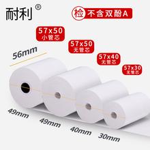 热敏纸hys57x5fz0x40mm无管芯收银纸po打印机纸5.5(小)票纸外卖收银
