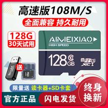 手机内hy卡micrjeD卡128G车载行车记录仪通用大容量存储卡单反数码相机高