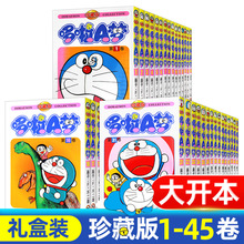 全45hy 珍藏款1je全集礼盒装 3-6-9-12周岁宝宝卡通书(小)叮当蓝胖子哆