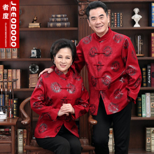 唐装中hy年的男红色px80大寿星生日金婚爷奶秋冬装棉衣服老的