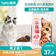 YaHhy/亚禾成猫px00g1斤无谷深海鱼肉蓝猫英短营养增肥发腮