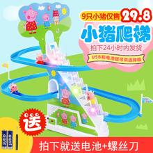 (小)猪爬hy梯轨道玩具es动滑梯轨道车上楼梯带灯光音乐玩具