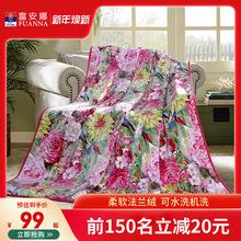 富安娜家纺春秋季毛毯子法兰绒毯hy12双的沙es毯空调毯被子