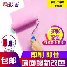 乳胶漆hy内家用涂料jw色墙面修复彩色自刷粉墙(小)桶环保油漆